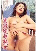 (18my01)[MY-001] 実録陵辱熟女1 ダウンロード