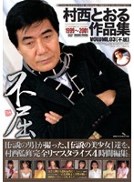 (18nice03)[NICE-003] 村西とおる作品集 VOLUME.03 [不屈] ダウンロード