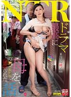 ネトラレーゼ 母を近所のおっさんに寝盗られた話し 桐島綾子