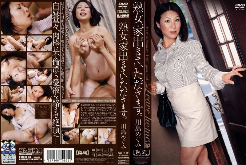 熟女、川島めぐみ出演のパイズリ無料動画像。熟女、家出させていただきます!