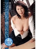 (18nwjk04)[NWJK-004] ママの巨乳で癒されたい 神谷節子 ダウンロード
