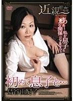 近親相姦 初めて息子と… 島谷由紀子 ダウンロード