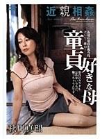近親相姦 童貞好きな母 秋川真理 ダウンロード