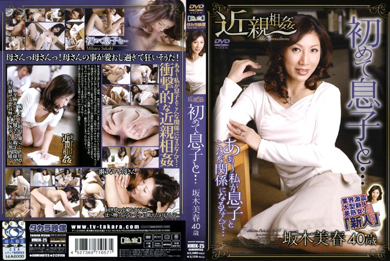 人妻、坂木美春(坂木美晴)出演の騎乗位無料熟女動画像。近親相姦 初めて息子と… 坂木美春
