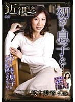 (18nwjk25)[NWJK-025] 近親相姦 初めて息子と… 坂木美春 ダウンロード