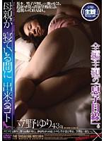 (18nwjk27)[NWJK-027] 母親が寝ている間に出来るコト 立野ゆり43歳 ダウンロード