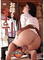 「お母さんはオナニー好き 竹内久美子 44歳」のパッケージ画像