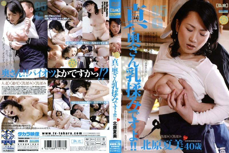 巨乳の人妻、北原夏美出演の乳揉み無料熟女動画像。真・奥さん乳揉みですよ!