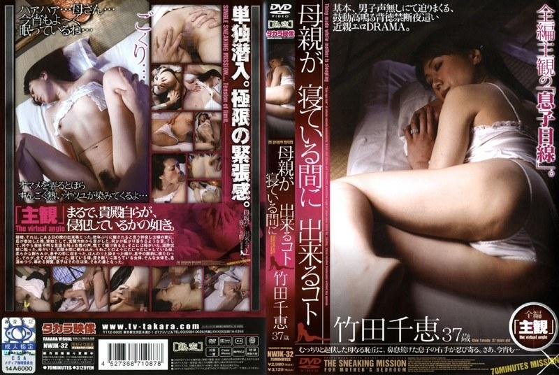 熟女、竹田千恵出演の近親相姦無料動画像。母親が寝ている間に出来るコト 竹田千恵37歳