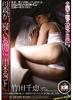 母親が寝ている間に出来るコト 竹田千恵37歳