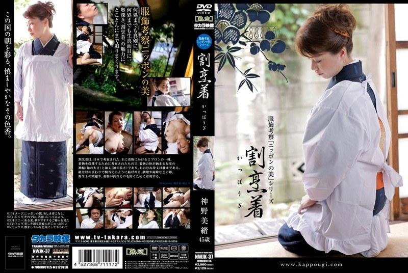 浴衣の熟女、神野美緒出演のオナニー無料動画像。服飾考察「ニッポンの美」シリーズ 割烹着 神野美緒45歳