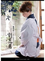 服飾考察「ニッポンの美」シリーズ 割烹着 神野美緒45歳