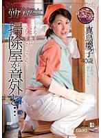 掃除屋が意外と… 真島慶子 ダウンロード