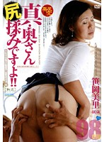(18nwjk49)[NWJK-049] 真・奥さん尻揉みですよ!! 笹岡美里 ダウンロード
