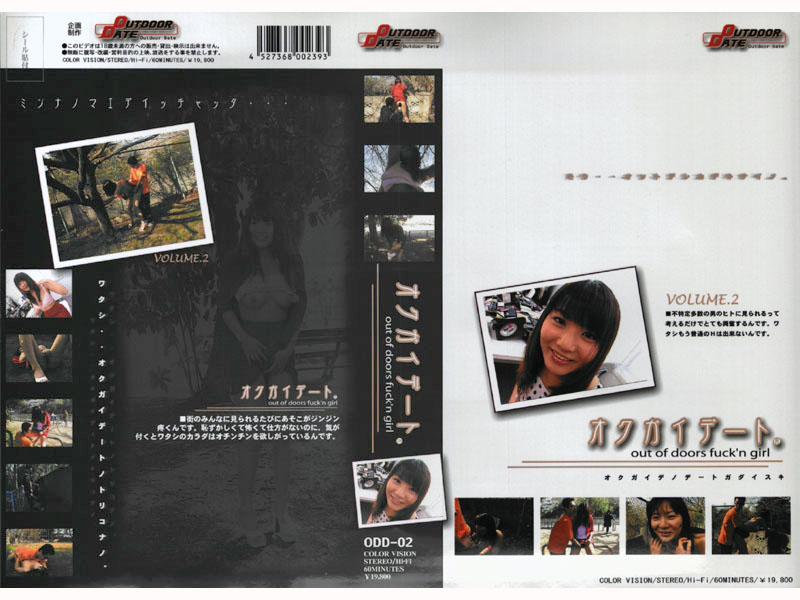 (18odd002)[ODD-002] オクガイデート 愛葉亜希 ダウンロード