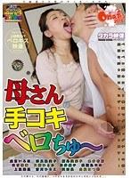 (18ongp00051)[ONGP-051] 母さんの手コキでベロちゅー ダウンロード