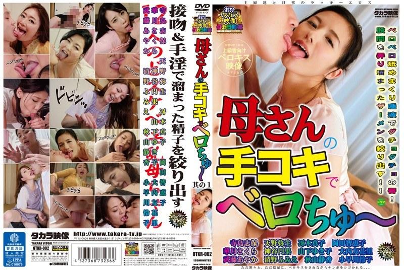 熟女の接吻無料動画像。母さんの手コキでベロちゅー其の1
