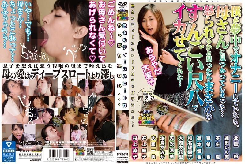 お母さん、村上涼子(中村りかこ、黒木菜穂)出演の近親相姦無料動画像。熟女のディープスロートはやっぱりエロい…