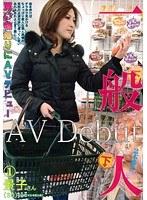 (18pamp00001)[PAMP-001] 一般人 買い物帰りにAVデビュー 1 ダウンロード