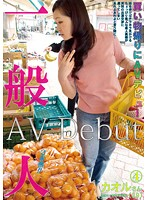 PAMP-004 - AV Debut Four In Public Shopping Return