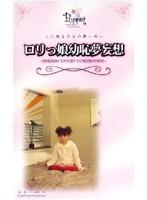 ロリっ娘(恥)夢妄想 〜心に残る少女の儚い匂い〜 ダウンロード