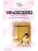 ロリっ娘(恥)夢妄想 〜躰に残る暖かい少女の温もり〜