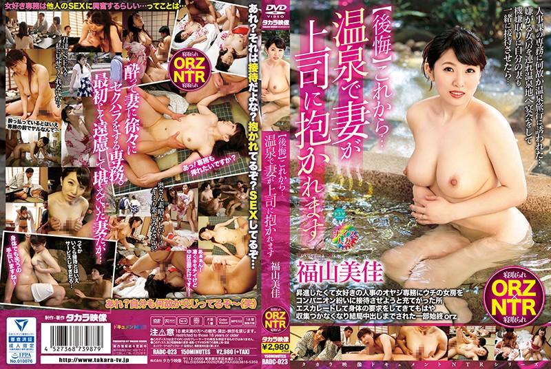 これから…温泉で妻が上司に抱かれます 福山美佳