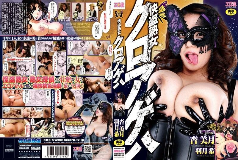 巨乳の熟女、杏美月出演のキス無料動画像。快盗熟女クロアゲハ