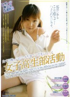 (18sank06)[SANK-006] 女子校生部活動 スポーツ美少女3連発! ダウンロード
