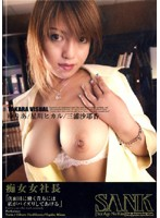 (18sank22)[SANK-022] 痴女女社長 ダウンロード