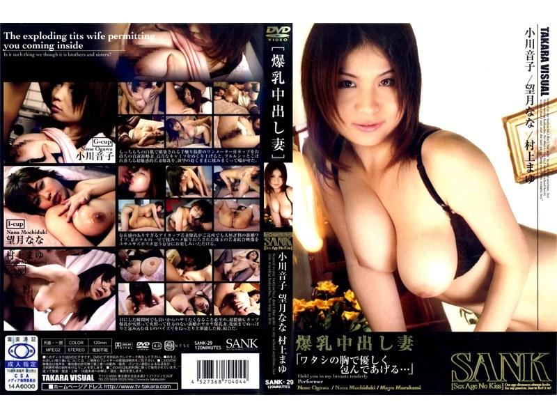 巨乳の熟女、小川音子出演のH無料動画像。爆乳中出し妻