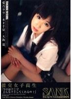 (18sank43)[SANK-043] 援交女子校生 ダウンロード