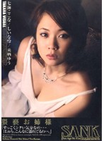 (18sank47)[SANK-047] 猥褻お姉様 ダウンロード