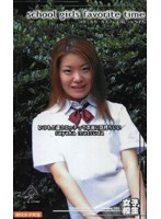 (18sg002)[SG-002] school girls favorite time/松田さやか ダウンロード