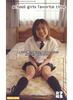 (18sg04)[SG-004] school girls favorite time/小林まりも ダウンロード