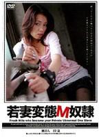 (18sgmh03)[SGMH-003] 若妻変態M奴隷 楓さん22歳 ダウンロード