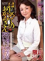 (18shig00002)[SHIG-002] はじめてのおかあさん2 光月涼子 ダウンロード