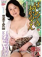 (18shig00005)[SHIG-005] はじめてのおかあさん5 荒木すみれ ダウンロード