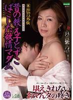 (18shig00008)[SHIG-008] はじめてのおかあさん8 真波紫乃 ダウンロード