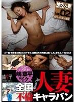 (18shim00002)[SHIM-002] 流浪のハメ撮り師嶋章平がイク 全国人妻不倫キャラバン ダウンロード