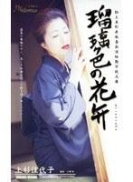 瑠璃色の花弁 上杉佳代子 ダウンロード