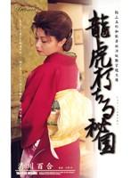 (18sho003)[SHO-003] 龍虎朽ちる秘園 清川百合 ダウンロード