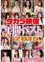 タカラ映像年間ベスト 2015 8時間