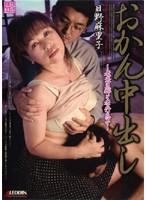 (18sprd08)[SPRD-008] おかん中出し 日野麻里子 ダウンロード