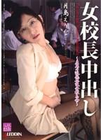 (18sprd13)[SPRD-013] 女校長中出し 〜屈辱の近親姦通全校集会〜 月島えりな ダウンロード