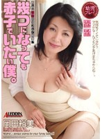 (18sprd17)[SPRD-017] 幾つになっても赤子でいたい僕。 岡田裕美 ダウンロード