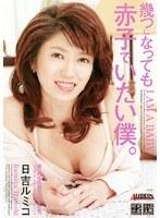(18sprd32)[SPRD-032] 幾つになっても赤子でいたい僕。 日吉ルミコ ダウンロード