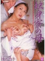 独身寮の母 増山恭子