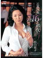 近親相姦 7月16日の初夜に 影山陽子 ダウンロード