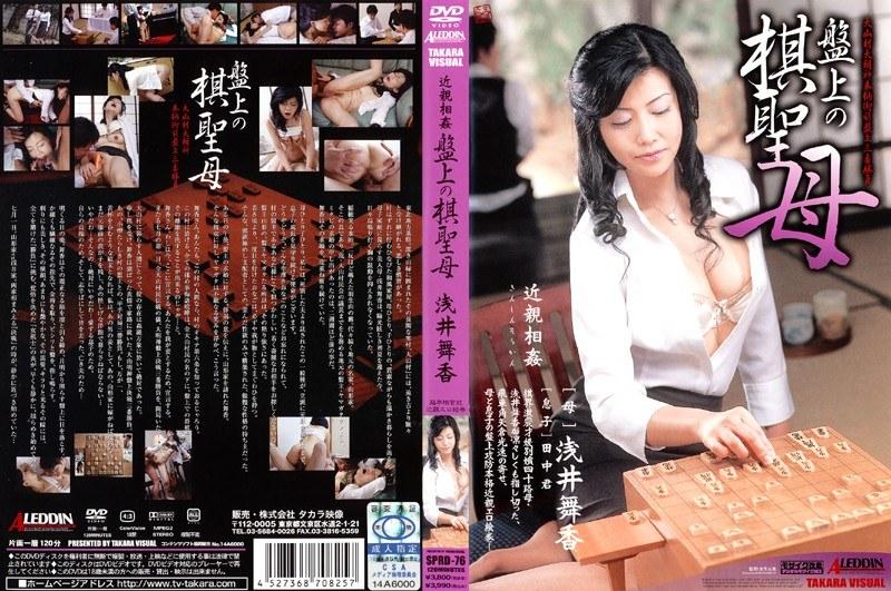 人妻、浅井舞香出演の4P無料熟女動画像。近親相姦 盤上の棋聖母 浅井舞香